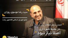 سید رضا موسوی روزان